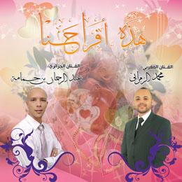 محمد الزمراني و عبد الرحمان بن حمامة
