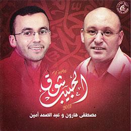مصطفى هارون و عبد الصمد أمين
